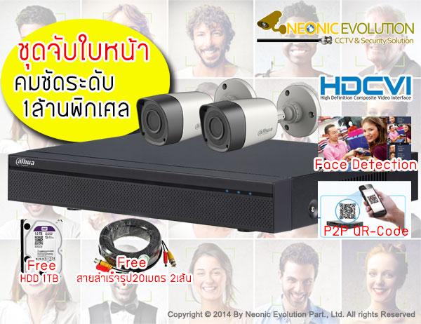 hdcvi FaceDetection โปรโมชั่นกล้องจับใบหน้า