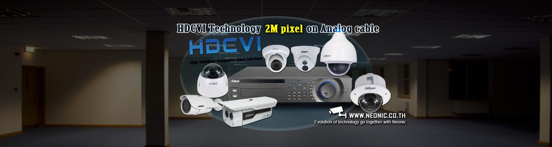 HDCVI New Technology